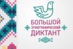Большой этнoграфический диктант пройдет в Республике Алтай