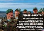 Лучшую военно–патриотическую организацию выберут в Республике Алтай