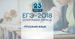 ЕГЭ по русскому языку в досрочный период проходит в Республике Алтай