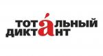 В Республике Алтай напишут «Тотальный диктант»