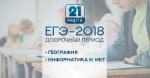 Первые экзамены досрочного периода ЕГЭ прошли в Республике Алтай в штатном режиме