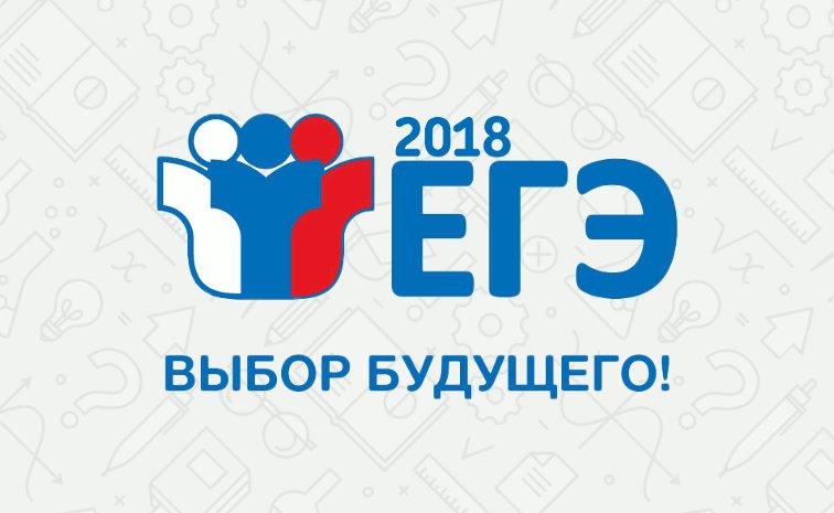 http://minobr-ra.ru/upload/medialibrary/421/ege2.jpg